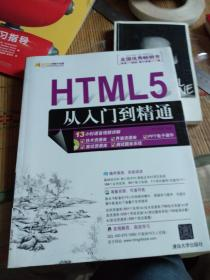 HTML5从入门到精通 【无光盘】