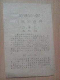 中华人民共和国宪法(第一届全国人大通过)