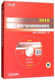2018机电产品价格信息查询系统    U盘+光盘