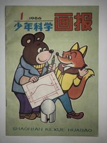 少年科学画报 1986年第1期