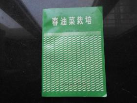 春油菜栽培 仅印1500册