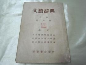 稀见民国初版一印精品文学《文兿辞典》,胡仲持 编,32开平装一册全。上海华华书店 民国三十五年(1946)四月,沪一版刊行。版本罕见,品如图。