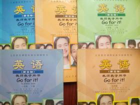 初中英语教师教学用书,初中英语2006-2007年第3、4版,初中英语全套5本,