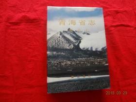 青海省志 财政志