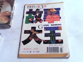 故事大王1995年3期