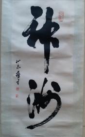 """我国最早的电影美术师之一,当代著名书画家苏平""""神州""""书法"""