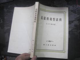 造纸机和整纸机【附1959年原购书发票】