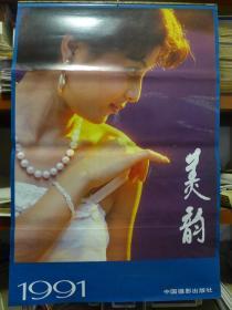 挂历:美韵 1991