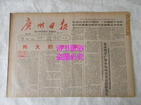 """老报纸:广州日报 1988年12月22日 总第9180号——伟大的十年、起死回生的东方服务公司、登南岳闯迷宫、""""丑演员""""四次夺魁"""