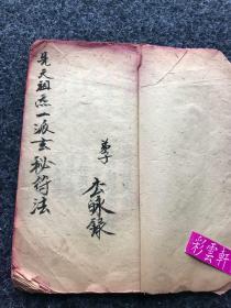 清光緒十二年寫本《先天祖炁一派玄秘符法》