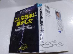 原版日本日文书 こんな日本に谁かした 谷沢永一 株式会社 クレスト 1995年6月 32开硬精装