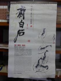 挂历:2010年木刻水印宣纸印齐白石作品精选