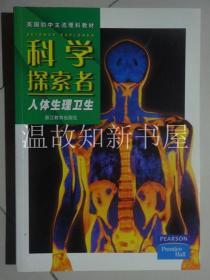 科学探索者:人体生理卫生 (正版现货)