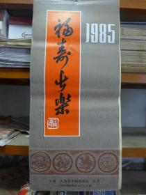 挂历:1985年古代名画 中成药介绍