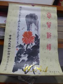 挂历:1984年湖北省博物馆藏名画精选