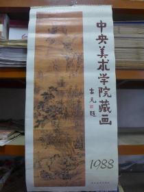 挂历:1988年中央美术学院蒇画