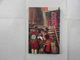人文中华·蜀西岷山:寻访华夏之根
