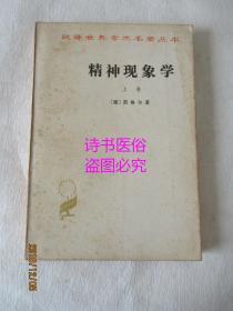 精神现象学(仅上卷)——汉译世界学术名著丛书