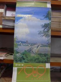 挂历:1989年湖北风光