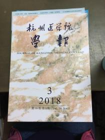 杭州医学院学报2018年第3期