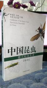 中国昆虫模式标本名录(第一卷)