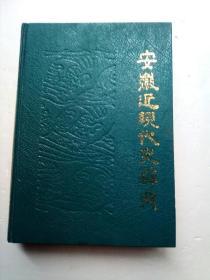 安徽近现代史辞典(精装)中国文史出版社1990年1版1印