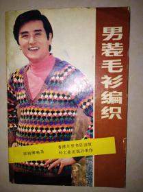 男装毛衫编织