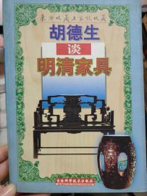 东方收藏名家谈收藏丛书《胡德生谈明清家具》
