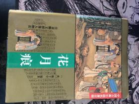 花月痕(中国古典小说名著百部)