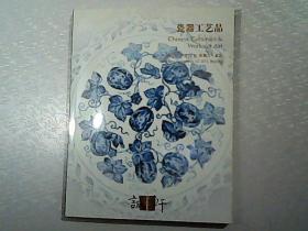 诚轩2011年秋季拍卖会 瓷器工艺品