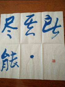 """许渊冲题词书法""""尽其所能"""",钤印 签"""