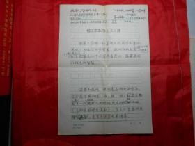 《毛笔之源》天津市今晚传媒集团资深报人、文化学者 姜维群 手稿 底稿(未署名)