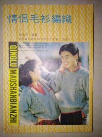 情侣毛衫编织