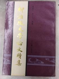 柳诒征史学论文续集,91年初版,包快递