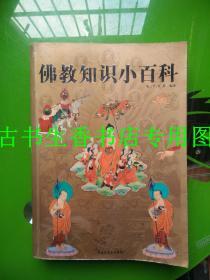 佛教知识小百科