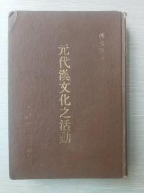 元代漢文化之活動 1968年初版
