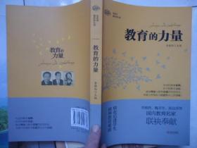 教育的力量-作者 : 李镇西