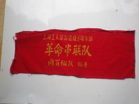 文革红布袖章:上海工人革命造反 总司令部 串联队.闸百纵队