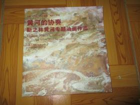 黄河的协奏——靳之林黄河专题油画作品 (12开本)