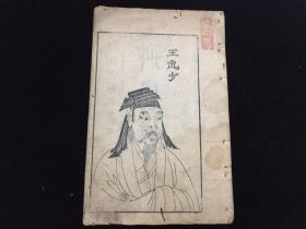 和刻本《草书要领》存三卷合一册,卷首有王羲之画像,雕云山房版,江户早期木刻本。