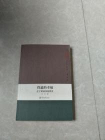 得道的幸福:庄子审美体验研究(人文学丛书·第二辑)   内有签名