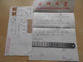 深圳大学教授【答旦,信札】有实寄封