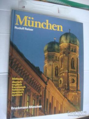 München 《慕尼黑》 德文原版 精装12开  图文册  近新  扉页衬页上有较长的手写德文赠言
