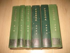 中国思想通史(全五卷6册)