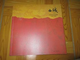 西域:肖谷西域油画展1999-2006  (肖谷 签名赠本 )   12开本