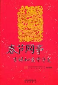 春节网事 吉祥如意中华龙