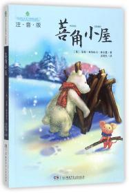 全球儿童文学典藏书系(注音版):菩角小屋