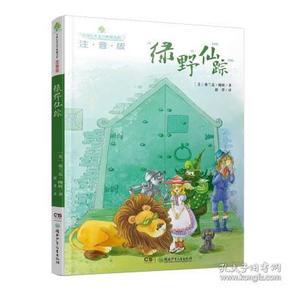 全球儿童文学典藏书系(注音版):绿野仙踪