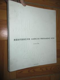美国当代版画艺术展(小8开本)