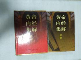 黃帝內經集解 素問 靈樞 精裝兩冊全  一版一印